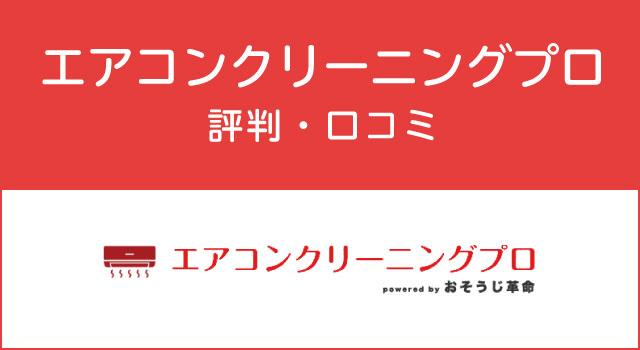 エアコンクリーニングプロの評判・口コミ