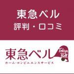 東急の評判・口コミ