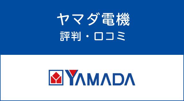 ヤマダ電機の評判・口コミ