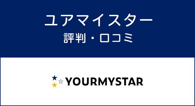ユアマイスターの評判・口コミ