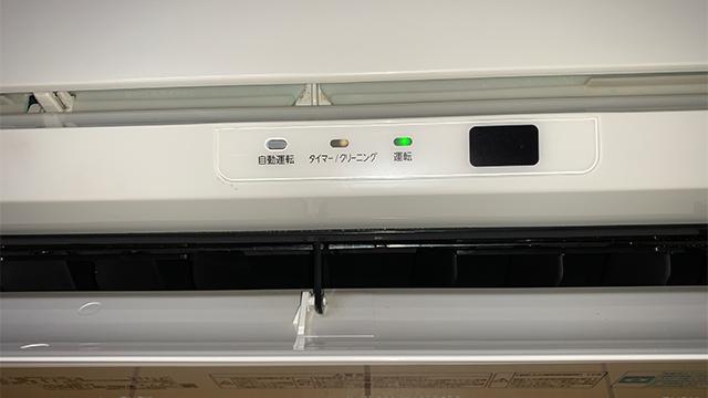 ユアマイスターのエアコン掃除