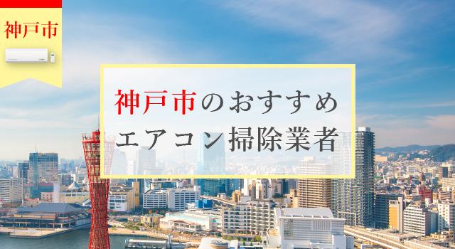 神戸市のエアコンクリーニング・エアコン掃除