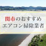 関市のエアコン掃除・エアコンクリーニング
