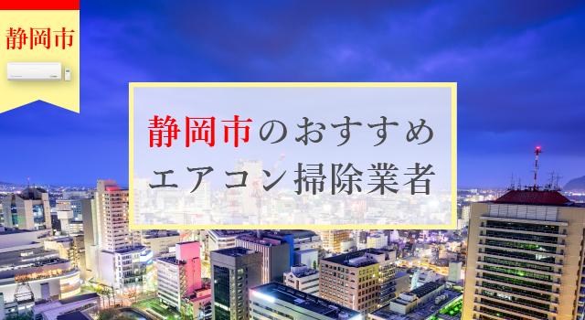 静岡市のエアコンクリーニング・エアコン掃除