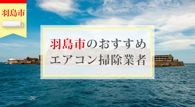 羽島市のエアコンクリーニング・エアコン掃除