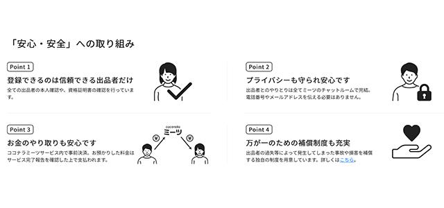 4つの安心・安全