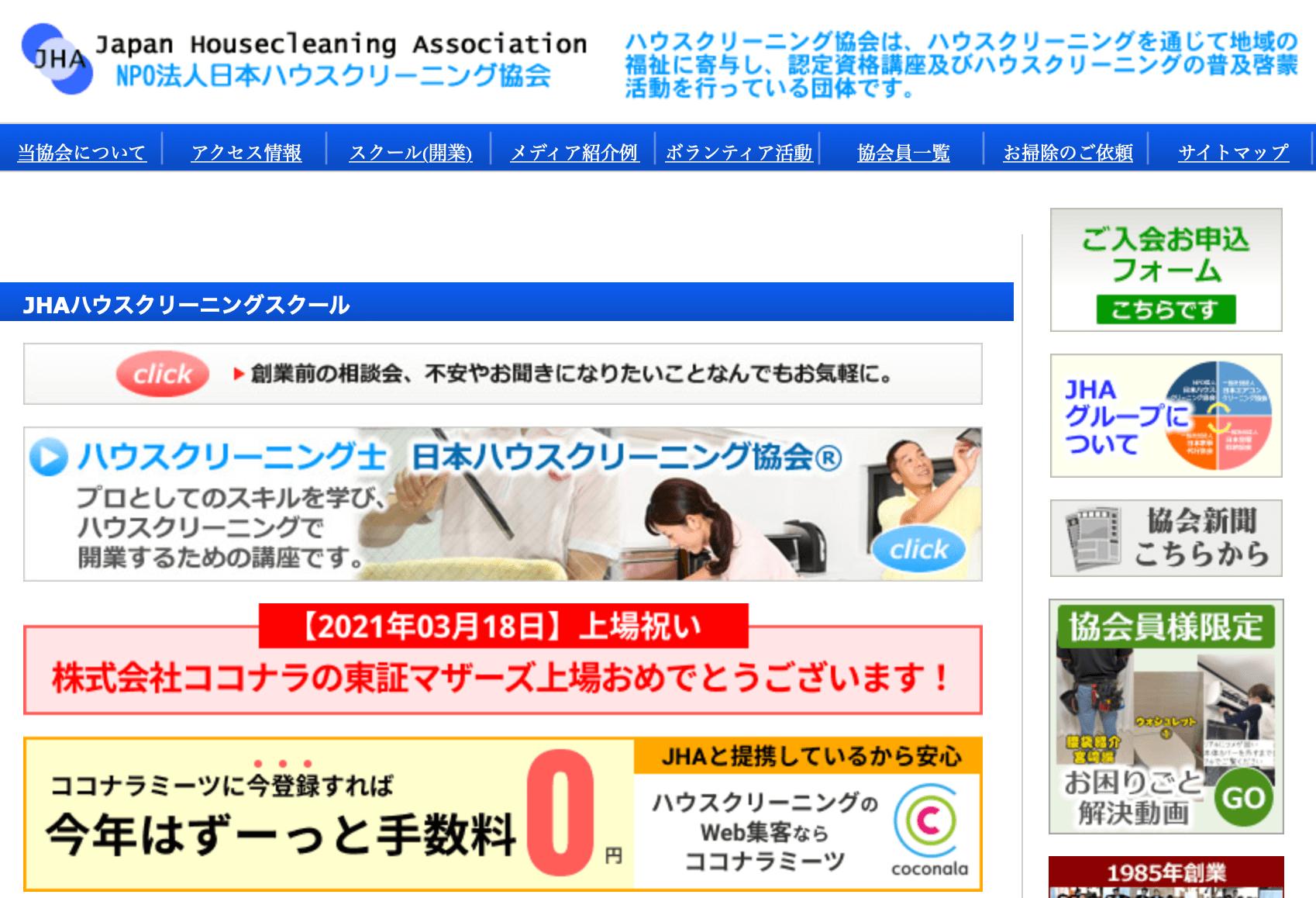 NPO法人日本ハウスクリーニング協会と提携
