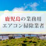 鹿児島の業務用エアコンクリーニング