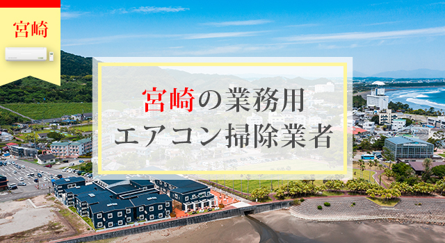 宮崎の業務用エアコンクリーニング