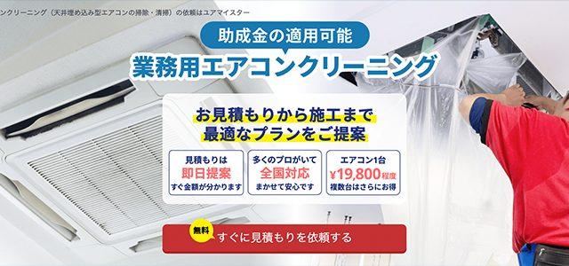 宮崎県の業務用エアコンクリーニング